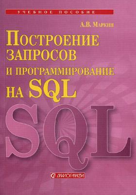 Построение запросов и программирование на SQL: учебное пособие
