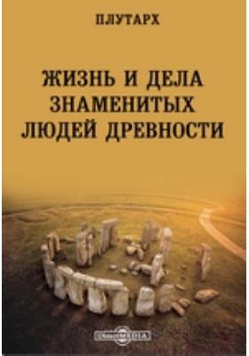 Жизнь и дела знаменитых людей древности: биографический справочник