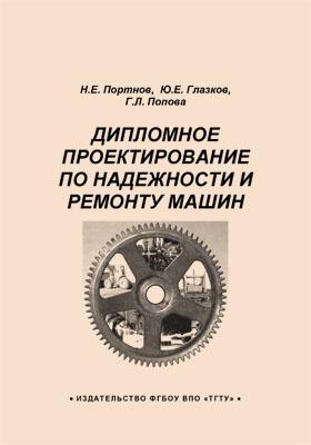 Дипломное проектирование по надежности и ремонту машин: учебное пособие