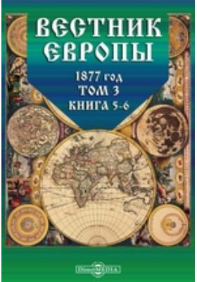 Вестник Европы: журнал. 1877. Том 3, Книга 5-6, Май-июнь