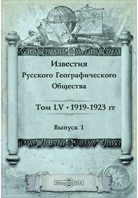 Известия Русского географического общества: журнал. 1923. Том 55, 1919 — 1923 г.г. Выпуск 1