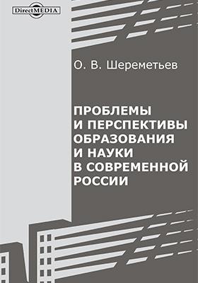 Проблемы и перспективы образования и науки в современной России: сборник статей