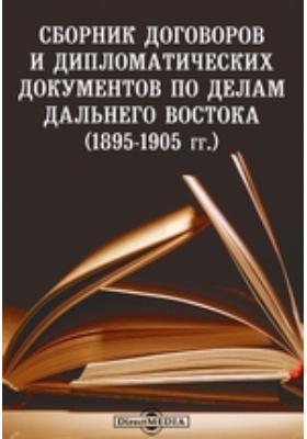 Сборник договоров и дипломатических документов по делам Дальнего Востока. (1895-1905 гг.)