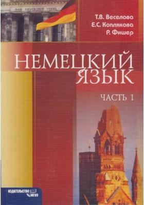 Немецкий язык. Часть 1 : Учебное пособие. 2-е издание, исправленное и дополненное