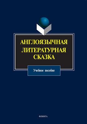 Англоязычная литературная сказка: учебное пособие