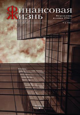 Финансовая жизнь: журнал. 2016. № 4
