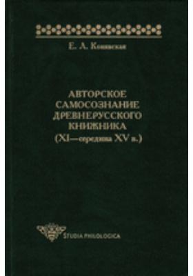 Авторское самосознание древнерусского книжника (XI—середина XV в.): монография