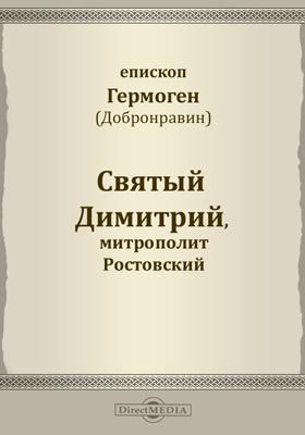 Святый Димитрий, митрополит Ростовский: документально-художественная литература