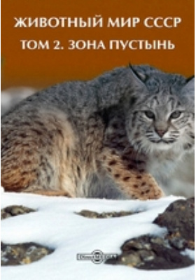 Животный мир СССР. Т. 2. Зона пустынь