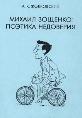 Михаил Зощенко : поэтика недоверия