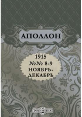 Аполлон: журнал. 1915. №№ 8-9, Ноябрь-декабрь