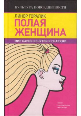 Полая женщина : Мир Барби изнутри и снаружи