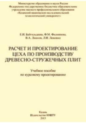 Расчет и проектирование цеха по производству древесно-стружечных плит : учебное пособие по курсовому проектированию