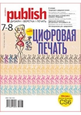 Publish : дизайн, верстка, печать. 2012. № 7/8