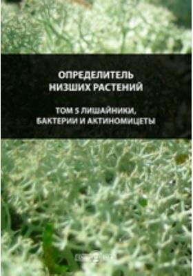 Определитель низших растений. Т. 5. Лишайники, бактерии и актиномицеты