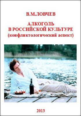 Алкоголь в российской культуре : (конфликтологический аспект): монография