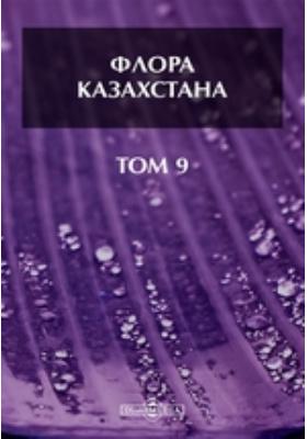 Флора Казахстана: монография. Т. 9