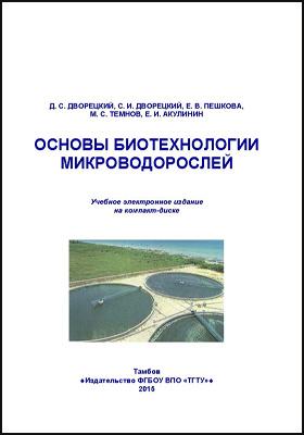 Основы биотехнологии микроводорослей: учебное пособие