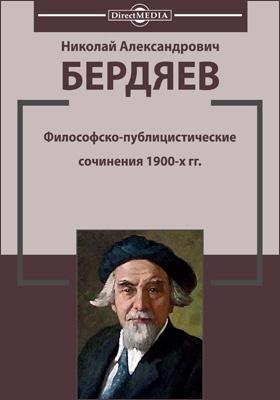 Философско-публицистические сочинения 1900-х гг