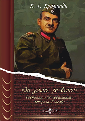 «За землю, за волю!». Воспоминания соратника генерала Власова: документально-художественная литература