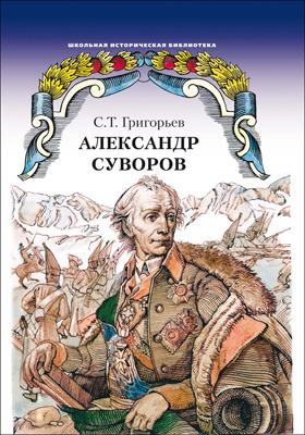 Александр Суворов : историческая повесть: художественная литература