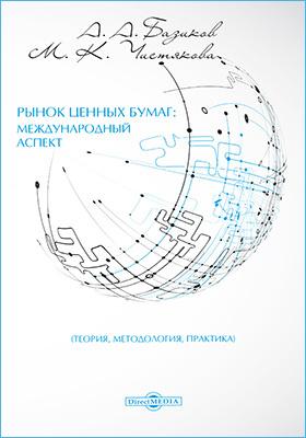 Рынок ценных бумаг : международный аспект (теория, методология, практика): монография