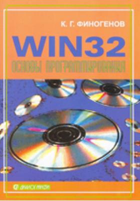 Win32. Основы программирования: пособие