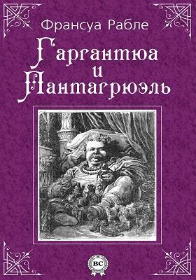 Гаргантюа и Пантагрюэль : роман: художественная литература