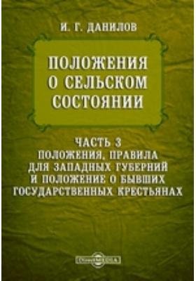 Положения о сельском состоянии : в 4-х ч., Ч. 3. Положения, правила для западных губерний и положение о бывших государственных крестьянах