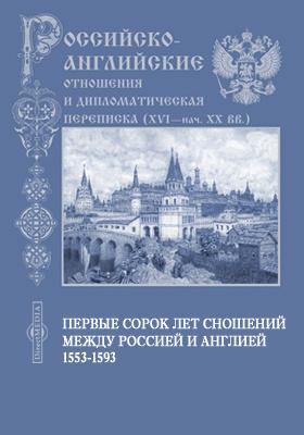 Первые сорок лет сношений между Россией и Англией. 1553-1593