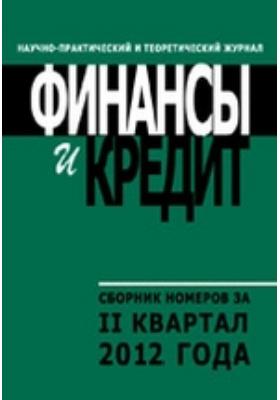 Финансы и кредит = Finance & credit: журнал. 2012. № 13/24