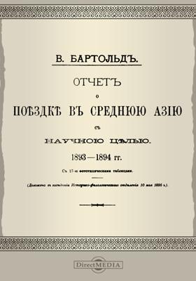 Отчет о поездке в Среднюю Азию с научною целью. 1893-1894 гг