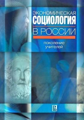 Экономическая социология в России : поколение учителей: сборник научных трудов