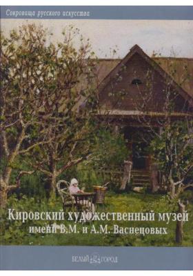 Кировский областной художественный музей имени В.М. и А.М. Васнецовых