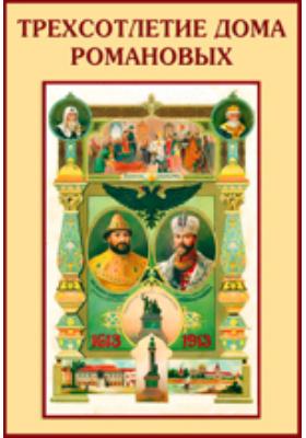 Трехсотлетие Дома Романовых. 1613-1913
