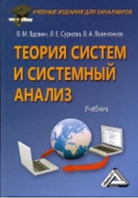 Теория систем и системный анализ: учебник