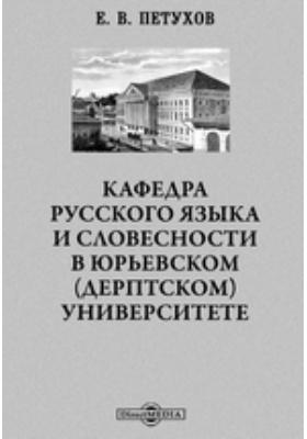 Кафедра русского языка и словесности в Юрьевском (Дерптском) Университете