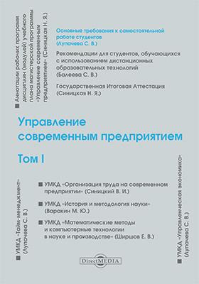 Управление современным предприятием: учебное пособие. Т. I
