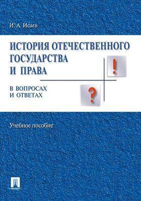 История отечественного государства и права в вопросах и ответах: учебное пособие