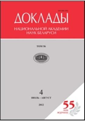 Доклады Национальной академии наук Беларуси: журнал. 2012. Т. 56, № 4