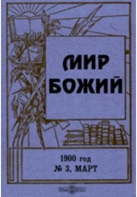 Мир Божий год. 1900. № 3, Март