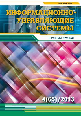 Информационно-управляющие системы: журнал. 2013. № 4(65)