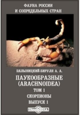 Фауна России и сопредельных стран. Паукообразные (Arachnoidea): монография. Т. 1, Вып. 1. Скорпионы