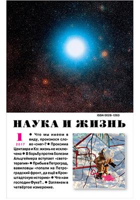 Наука и жизнь: ежемесячный научно-популярный журнал. 2017. № 1