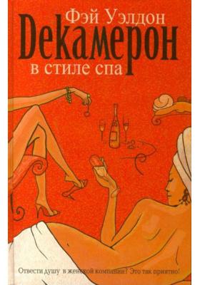 Декамерон в стиле спа = The Spa Decameron : Роман