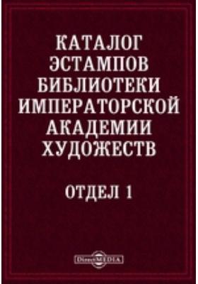 Каталог эстампов библиотеки Императорской академии художеств. Отдел 1