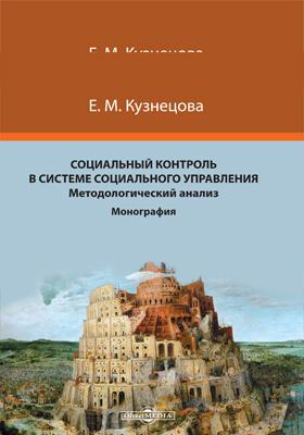 Социальный контроль в системе социального управления : Методологический анализ: монография