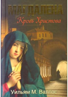 Магдалена. Кровь Христова = La Magdalena