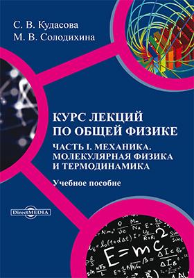 Курс лекций по общей физике: учебное пособие для бакалавров, Ч. 1. Механика. Молекулярная физика и термодинамика