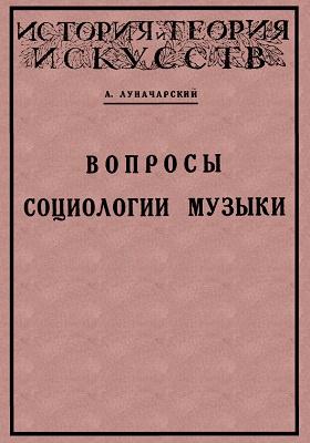 Вопросы социологии музыки: сборник научных трудов